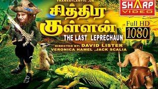 சித்திர குள்ளன் /The Last Leprechaun   / ஹாலிவுட்  சூப்பர் ஹிட் / தமிழ் new dubbed movie