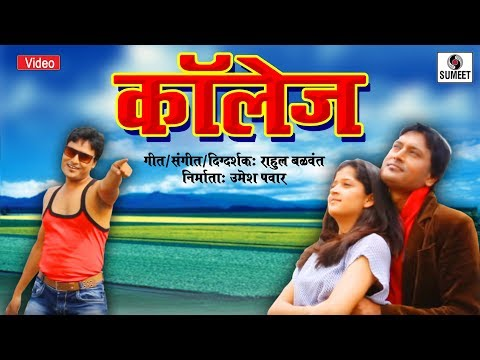 College | Marathi Song | कॉलेज