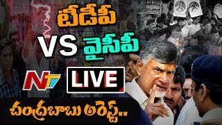 చంద్రబాబు అరెస్ట్  LIVE | High Tension At Visakha Airport LIVE | Chandrababu Tour | NTV Live