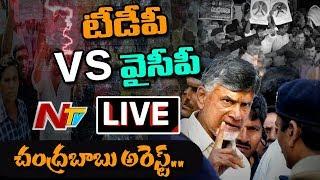 చంద్రబాబు అరెస్ట్  LIVE | High Tension At Visakha Airport LIVE | Chandrababu Tour | NTV Live