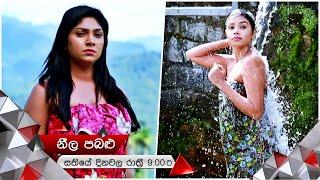 කුරුළුගේ ලස්සනට ඊර්ෂ්යා කරන පූජා  | Neela Pabalu | Sirasa TV Thumbnail
