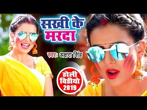 सखी के मरदा उरवलस गरदा (VIDEO SONG) - Akshara Singh का सबसे हिट होली 2019 - Bhojpuri Holi Songs 2019