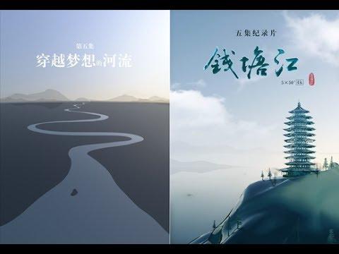 【CCTV 1】大型人文纪录片《钱塘江》【精剪版】