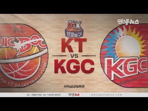 【HIGHLIGHTS】 Sonicboom vs KGC | 20190111 | 2018-19 KBL