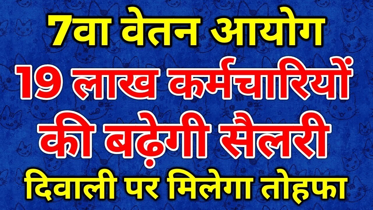7th Pay Commission| Central VS State Government Employees Latest News  Today| Salary Hike Maharashtra