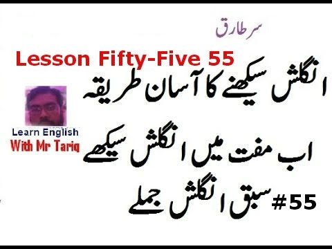 Lesson fifty Five  English Basic Sentences In Urdu Learn English Through Urdu