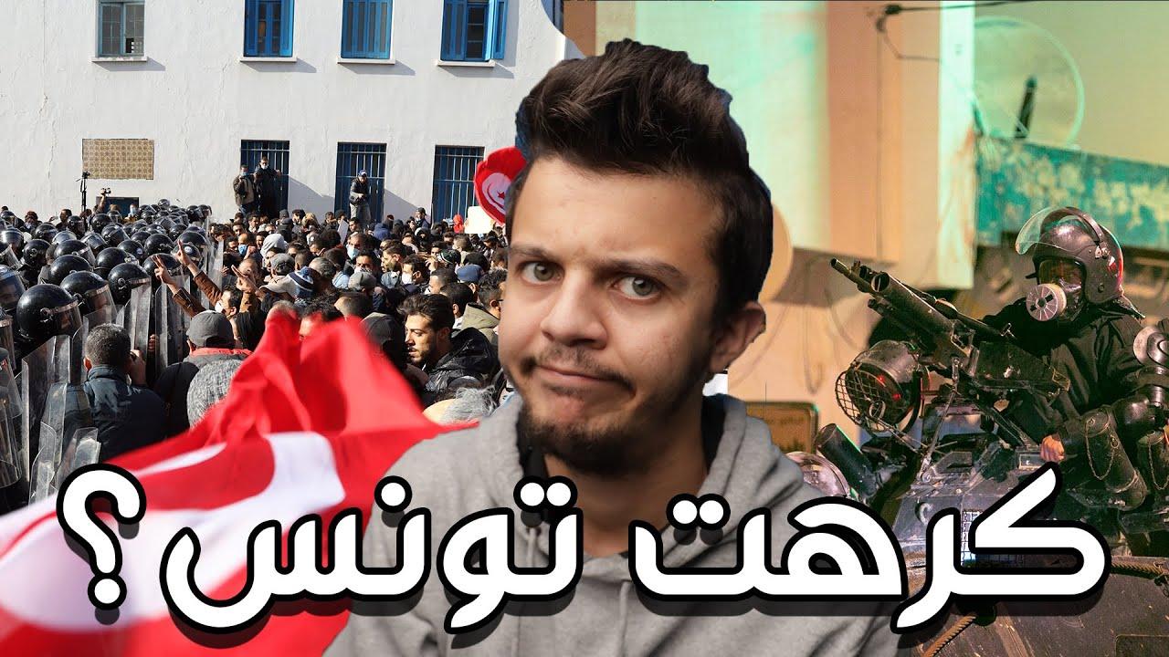 كرهت تونس؟؟