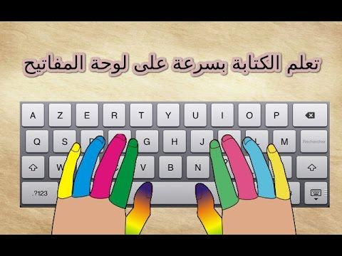 تعلم الكتابة بسرعة على لوحة المفاتيح بسهولة وبدون برامج Youtube
