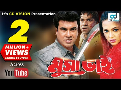Musa Bhai | Manna | Nodi | Misha Sawdagar | New Bangla Movie 2017 | CD Vision