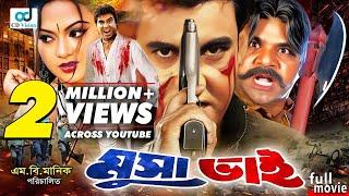 Musa Bhai | Manna | Nodi | Misha Sawdagar | Bangla Movie 2020 | CD Vision