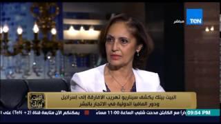 البيت بيتك - السفيرة / نائلة جبر .. هناك فجوة تشريعية في عدم تجريم المهربين والمتاجرين بالبشر