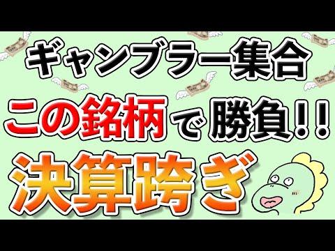 【上方修正】ワイが決算跨ぐ銘柄はこれ!有料級過ぎる考察を聞いてくれ!!