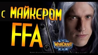 WarCraft 3 FFA с Майкером 08.01.2016