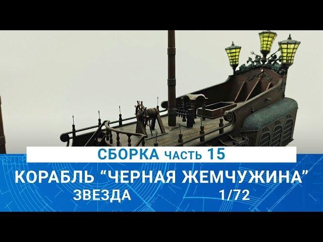 Сборка модели корабля Джека Воробья Чёрная Жемчужина Звезда -  часть 15