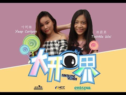 ENTOPIA PENANG   ZERO PRODUCTION TV MAGAZINE   学生作品 x Han Chiang College