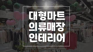 대형마트 의류매장 옷가게 인테리어_이마트 풍산점 허니비…