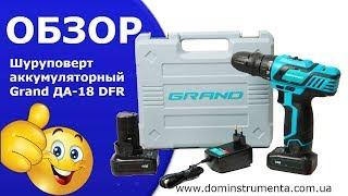 Шуруповёрт аккумуляторный Grand ДА-18 DFR.Обзор шуруповёрта.