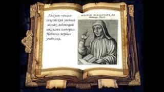 3 Параграф.Возникновение и распад империи Карла Великого.