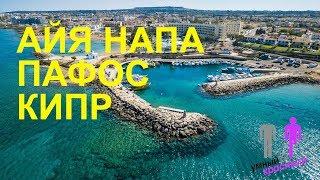 Кипр. Курорты: Айия-Напа. Пратарас. Лимассол. Пляжи и тусовки.