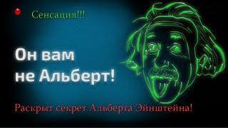 Раскрыт секрет Альберта Эйнштейна! Только факты!
