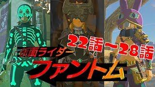 【総集編】仮面ライダーファントム 22話~28話 The Legend of Zelda: Breath of the Wild