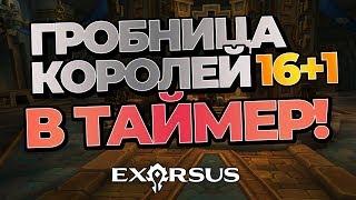 ГРОБНИЦА КОРОЛЕЙ 16 В ТАЙМЕР от Экзорсус!