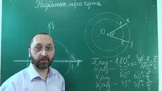 Тема 1 Урок 5 Радіанна міра кута - Алгебра 10 клас