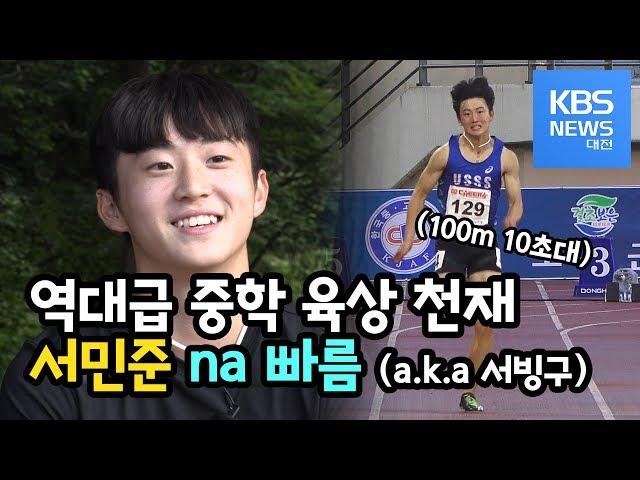 양예빈만 있는게 아니다. 100m 10초대..남자육상 신동 서민준