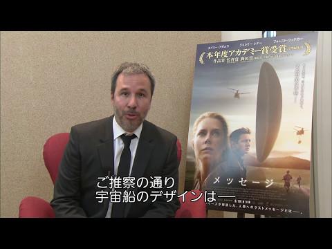 宇宙船がばかうけソックリ!『メッセージ』監督からのメッセージ映像