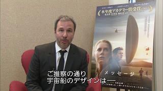 """映画『メッセージ』""""あの日本のお菓子""""に似ている宇宙船の本編映像 シネ..."""