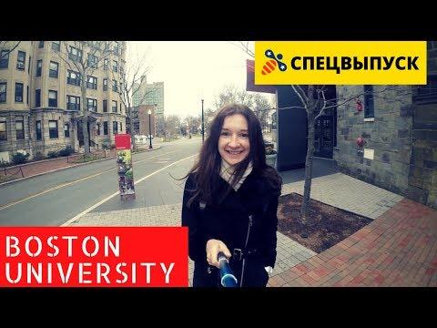 Как поступить в Boston University? Инструкция по поступлению, экскурсия по кампусу | Учёба в США