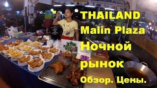 Ночной рынок Malin Plaza. Обзор. Цены. Таиланд. Пхукет. Пляж Патонг.