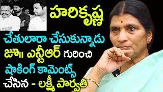 జూ ఎన్టీఆర్ గురించి లక్ష్మీపార్వతి కామెంట్స్ | Lakshmi Parvathi Comments on Harikrishna and Jr NTR
