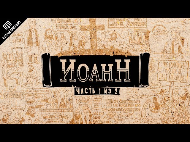 Читай Библию: Евангелие от Иоанна. Часть 1