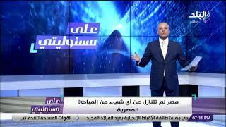 تعليق قوي من الإعلامي أحمد موسى على المصالحة العربية في قمة العلا اليوم