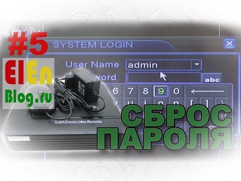 Как узнать пароль от видеонаблюдения