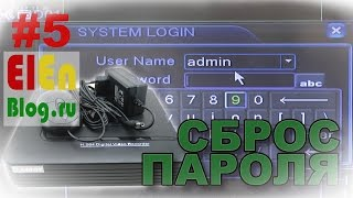 (Видеонаблюдение #5) Сброс пароля регистратора IP N1008F