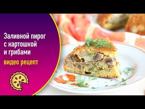 Заливной пирог с картошкой и грибами — видео рецепт