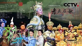 文化十分 评剧表演艺术家冯玉萍 三度梅香 再奏长歌 20190626 CCTV综艺