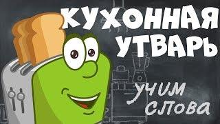 ПРЕДМЕТЫ на КУХНЕ || развивающие мультики для детей - учим слова на русском