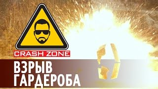 Взрыв гардероба | CRASH ZONE | Wardrobe explosion