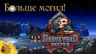 Больше могил! эпизод 7 Graveyard Keeper (стрим)