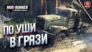 По уши В ГРЯЗИ / Тройной Кулак в Spintires: MudRunner