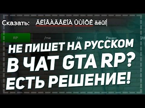 FIX чата GTA 5 RP - не пишет на русском? ЕСТЬ РЕШЕНИЕ!