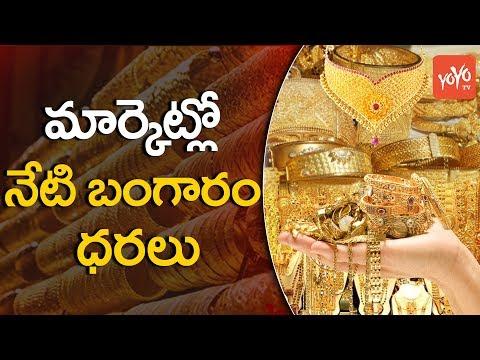మార్కెట్లో నేటి బంగారం ధరలు | Gold Prices Today | Gold Rates Today in India | YOYO TV Channel