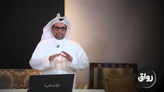 رواق : مقدمة في علم التسويق - المحاضرة 1 الجزء 1