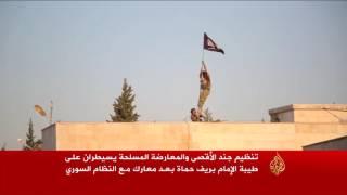 فصائل من المعارضة المسلحة تتقدم بريف حماة
