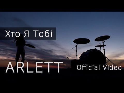 ARLETT - Хто