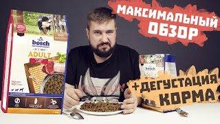 Сухой корм Бош для собак с ягненком и рисом | Максимальный обзор корма | Bosch корм для собак