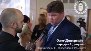 Украинские депутаты не знают когда был создан Европейский союз